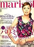 marisol (マリソル) 2008年 08月号 [雑誌]