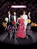 Hana Yori Dango Final: Movie [DVD] [2008] [Region 1] [US Import] [NTSC]