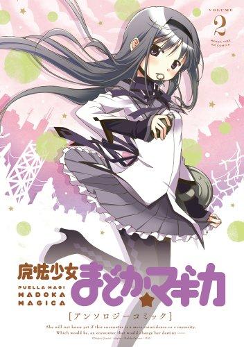 魔法少女まどか☆マギカ アンソロジーコミック (2) (まんがタイムKRコミックス フォワードシリーズ)