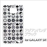 GALAXY S II SC-02C対応 携帯ケース【298アジアンパンダ(ブラック)】
