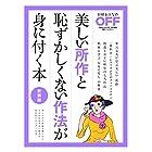 美しい所作と恥ずかしくない作法が身に付く本 新装版(日経ホームマガジン)