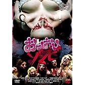 おっぱいゾンビ [DVD]