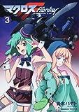 マクロスF(フロンティア) 03巻 2/26発売