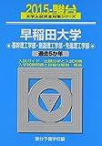早稲田大学基幹理工学部・創造理工学部・先進理工学部 2015―過去5か年 (大学入試完全対策シリーズ 29)