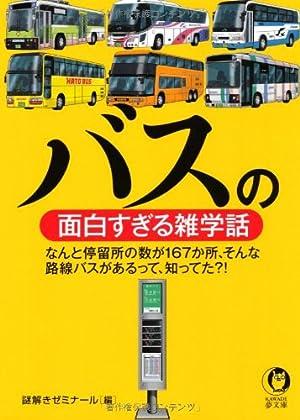 バスの面白すぎる雑学話 (KAWADE夢文庫)
