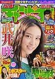 週刊少年チャンピオン 2012年5月17日号 NO.22・23