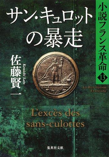 サン・キュロットの暴走 小説フランス革命 13 (集英社文庫)