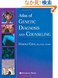Atlas Of Genetic Diagnosis And Counseling