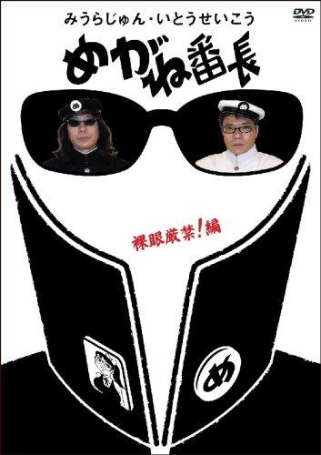 みうらじゅん・いとうせいこう「めがね番長~裸眼厳禁!編~」 [DVD]