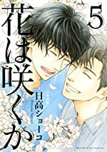 【小冊子付】花は咲くか (5) 特装版