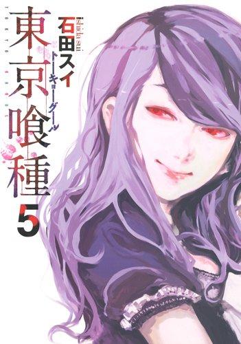 東京喰種トーキョーグール 5 (ヤングジャンプコミックス)