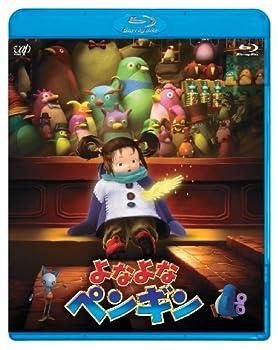 よなよなペンギン [Blu-ray]