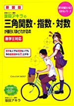 坂田アキラの三角関数・指数・対数が面白いほどわかる本―数学2対応 (数学が面白いほどわかるシリーズ)