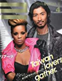 月刊 EXILE ( エグザイル ) 2010年 04月号 [雑誌]