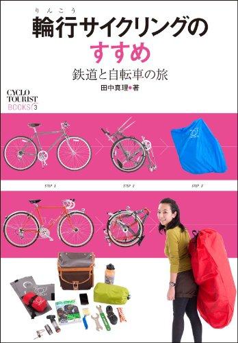 輪行サイクリングのすすめ (CYCLO TOURIST BOOKS)