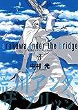 荒川アンダー ザ ブリッジ3巻 (デジタル版ヤングガンガンコミックス)