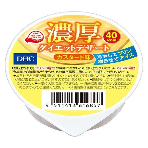 DHC濃厚ダイエットデザート カスタード味