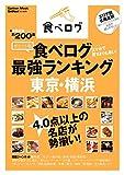 ポケット版 食べログ最強ランキング 東京・横浜 学研ムック