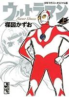 ウルトラマン 上 (講談社漫画文庫 う 5-9)