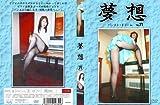 夢想71 パンストドリーム【DVMS-071】CND [DVD]