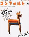 CONFORT (コンフォルト) 2011年 06月号 [雑誌]
