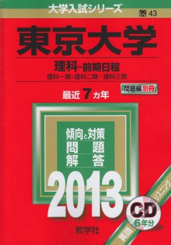 東京大学(理科-前期日程) (2013年版 大学入試シリーズ)