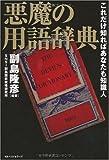 悪魔の用語辞典―これだけ知ればあなたも知識人