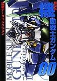 劇場版機動戦士ガンダム00 (DENGEKI HOBBY BOOKS―電撃データコレクション)