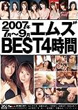 2007年7月~9月エムズBEST4時間 [DVD]