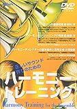 ウインズ「ハーモニー・トレーニング」[DVD]