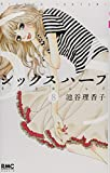 シックス ハーフ 8 (りぼんマスコットコミックス クッキー)