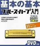 基本の基本 ブルースハープ入門(DVD付き)