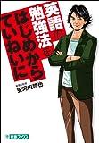 �Ѹ���ٶ�ˡ��Ϥ��ᤫ��Ƥ��ͤ��� (��ʥ֥å��� TOSHIN COMICS)