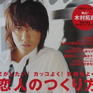 an・an (アン・アン) 2008年1/16号