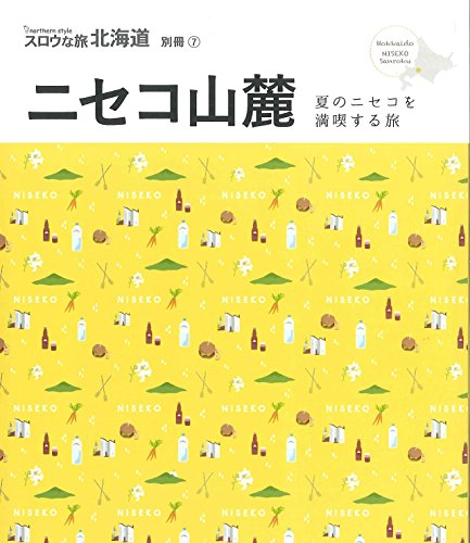 ネタリスト(2018/04/22 09:00)もう日本人の出る幕なし?外国人だらけのニセコに見る日本の未来