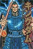 キングダム 7 (7) (ヤングジャンプコミックス)