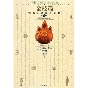 金枝篇—呪術と宗教の研究〈6〉穀物と野獣の霊〈上〉