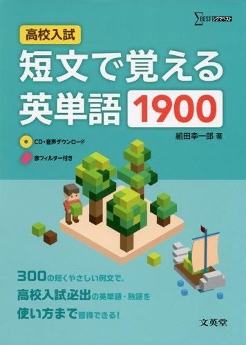 短文で覚える英単語1900―高校入試 (シグマベスト)