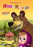 Macha et l'ours ou Masha et Michka, Masha and the Bear, Masha i Medved (en russe : Маша и Медведь) Seule la version russe
