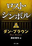 ロスト・シンボル(下)<ロスト・シンボル> (角川文庫)