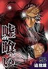 嘘喰い 第26巻 2012年10月19日発売