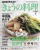 NHKテキスト きょうの料理 2016年 07 月号 [雑誌]