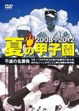 夏の甲子園'08~'12 不滅の名勝負[DVD]