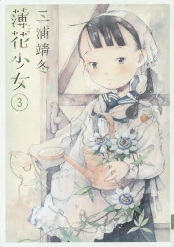 薄花少女 3 (サンデーGXコミックス)