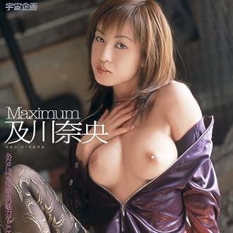 Maximum 及川奈央 [DVD]