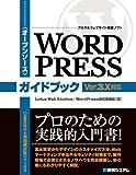 オープンソース ブログ&ウェブサイト構築ソフト WordPressガイドブック Ver.3.X対応