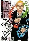 新宿スワン 第36巻