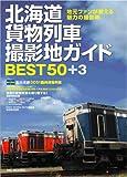 北海道貨物列車撮影地ガイドBEST50+3 (MG BOOKS)