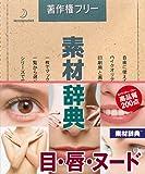 素材辞典 Vol.32 目・唇・ヌード編