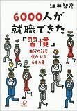 6000人が就職できた「習慣」 自分の花を咲かせる64ヵ条 (講談社+α文庫)